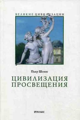 Цивилизация Просвещения \Вел.цивилизации