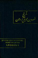 Хроника. История курдского княжеского дома Бани Ардалан