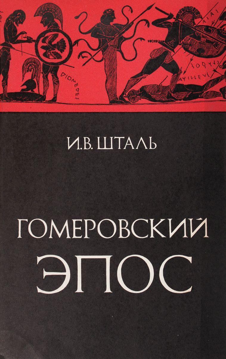 Гомеровский эпос