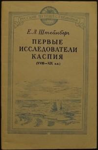 Первые исследователи Каспия (18-19 вв.)