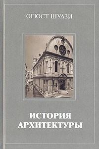 История архитектуры. 2 тт.