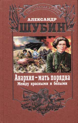 Анархия - мать порядка. Между красными и белыми.\ Нестор Махно как зеркало российской революции