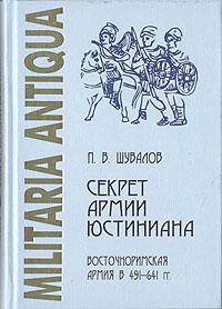 Секрет армии Юстиниана. Восточноримская армия в 491-641 гг.