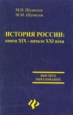 История России: конец XIX - начало XXI века