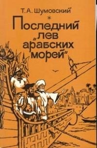 "Последний ""лев арабских морей"""