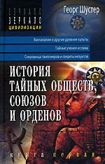 История тайных союзов, обществ, и орденов. 2тт