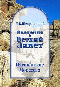 Введение в Ветхий Завет. 5-книжие Моисеево