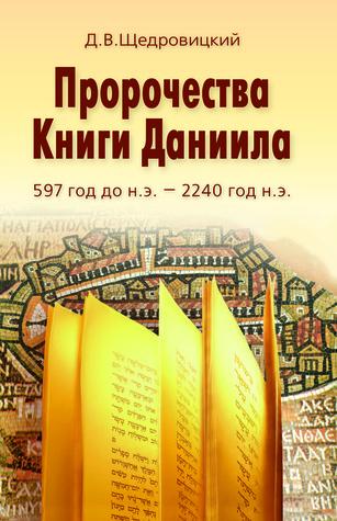 Пророчества книги Даниила