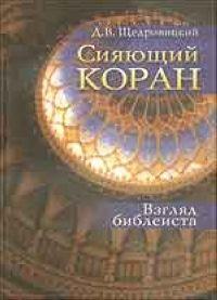 Сияющий Коран: Взгляд библеиста