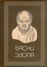 Басни Эзопа \пер.Гаспарова