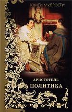 Политика \Рипол - Книги мудрости