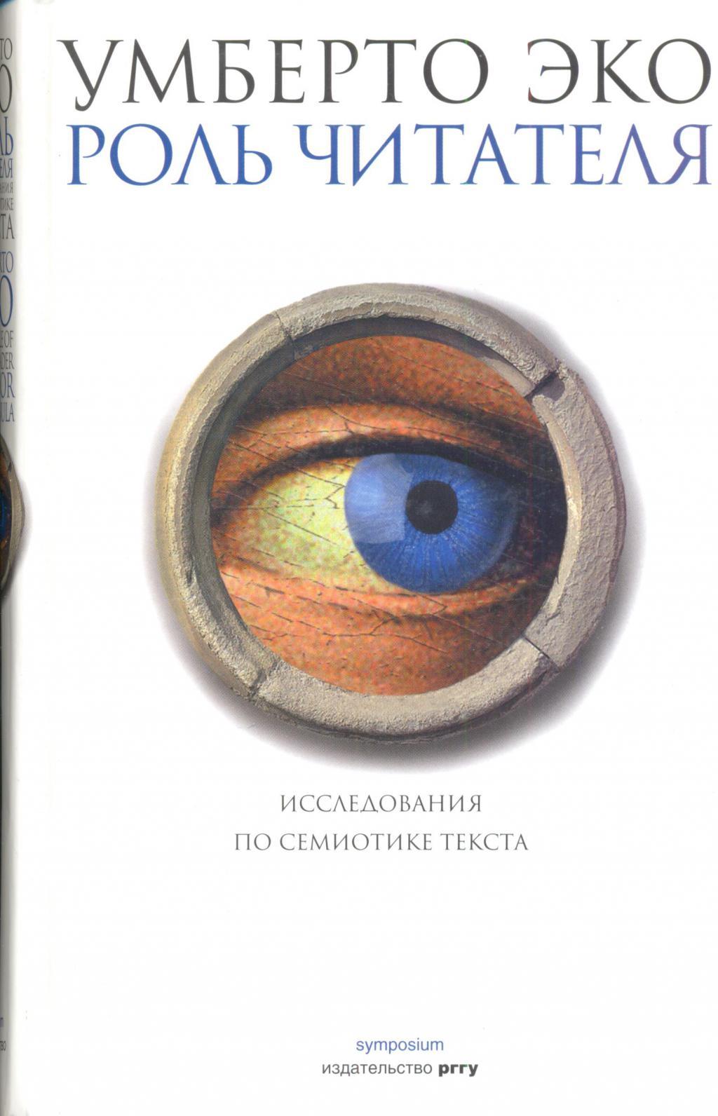 Роль читателя. Исследования по семиотике текста \Symposium