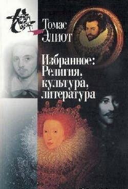 Избранное.Т. I-II. Религия, культура, литература. / Пер. с англ.