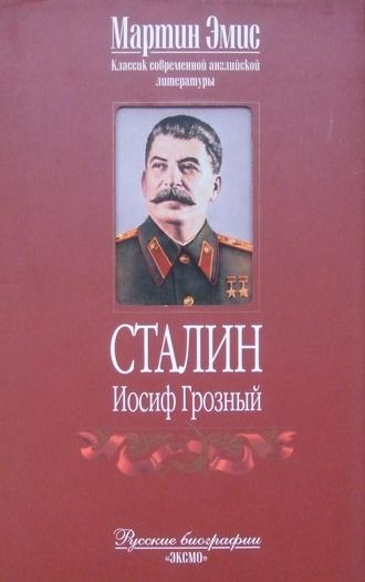 Сталин. Иосиф Грозный