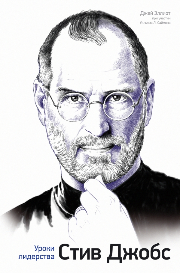 Стив Джобс. Уроки лидерства \Эксмо