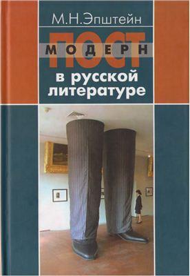 Постмодерн в русской литературе: Учебное пособие для гуманитарных ВУЗов