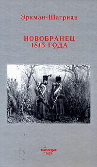 Новобранец 1813 года