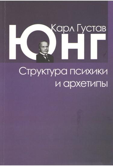 Структура психики и архетипы \фиолет.