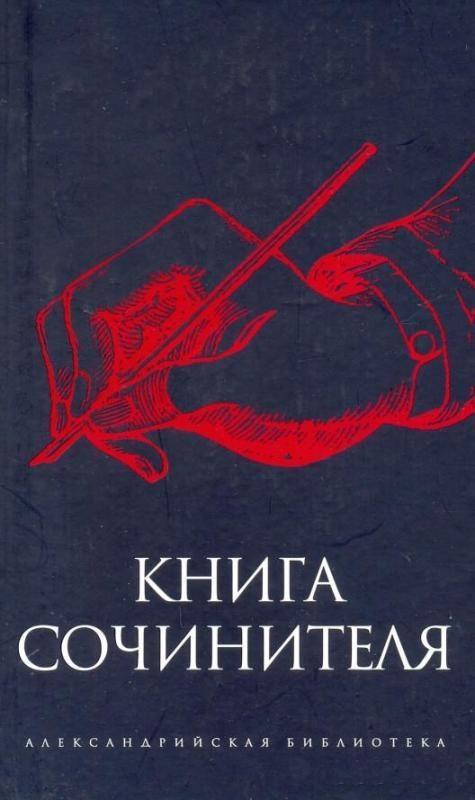Книга сочинителя. (Поэтика, Лаокоон и т.д.)