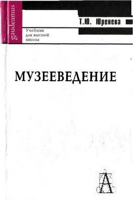 Музееведение изд.4-е,испр. и доп.