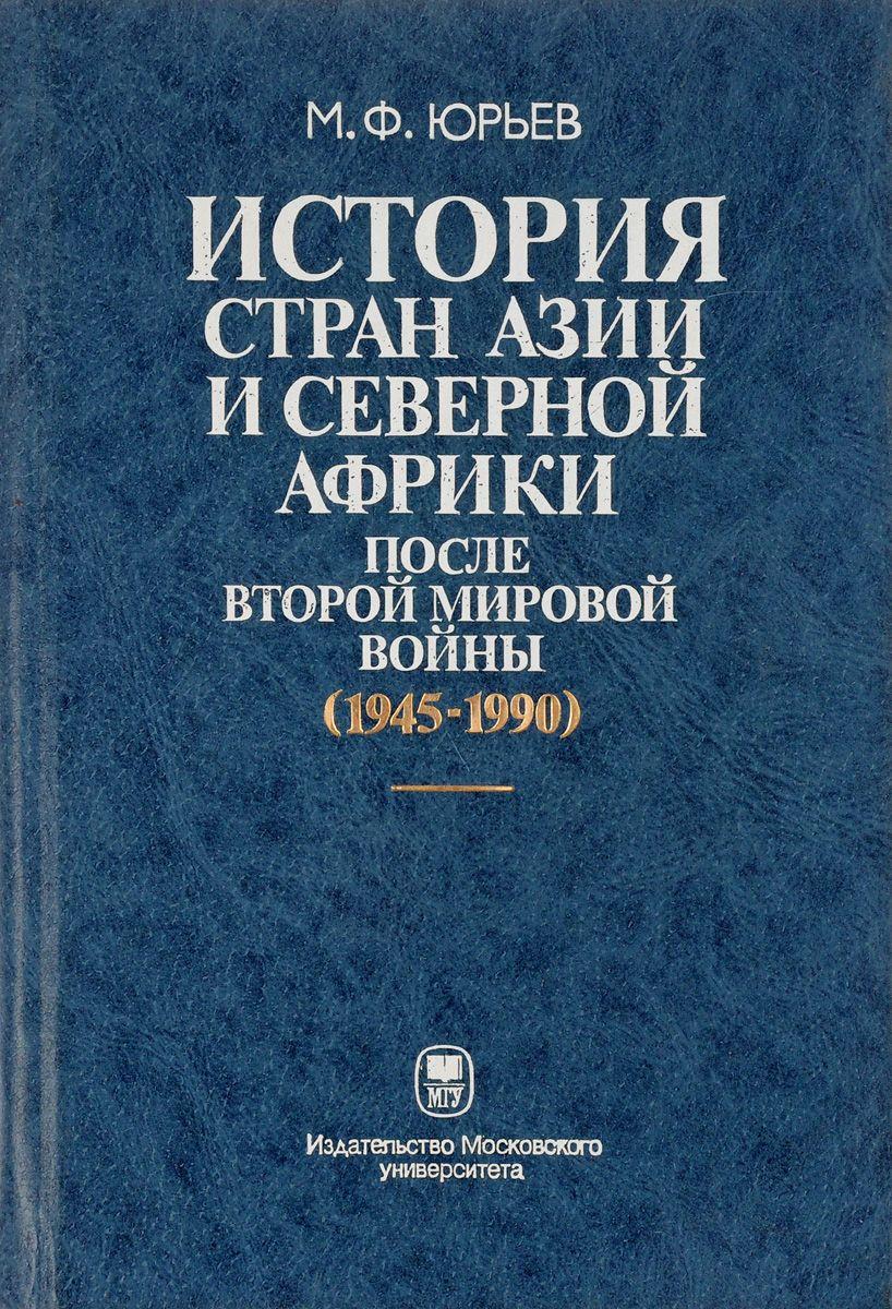 История стран Азии и Северной Африки после Второй мировой войны (1945-1990)