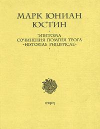 "Эпитома сочинения Помпея Трога ""Historiae Philippicae"""