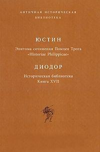Эпитома сочинения Помпея Трога \Историческая библиотека: Книга XVII