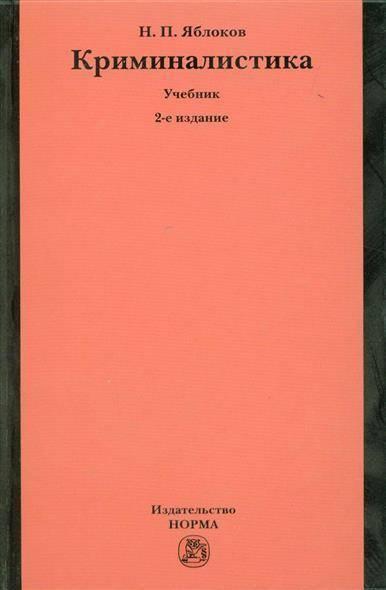 Криминалистика: учебник (400стр)