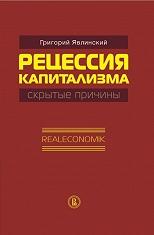 Рецессия капитализма — скрытые причины. Realeconomik.