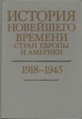 История новейшего времени стран Европы и Америки 1918-1945