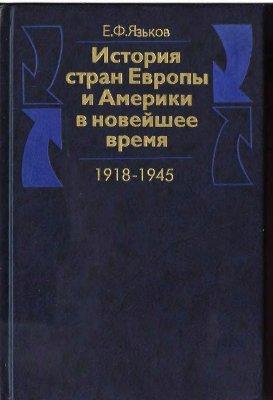История стран Европы и Америки в новейшее время 1918-1945гг. Курс лекций