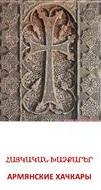Армянские хачкары
