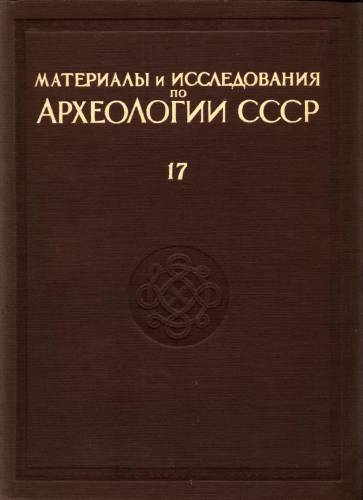 Средневековый Херсонес 12-14 вв. МИА 17