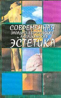 Современная западно-европейская и американская эстетика: Сборник переводов