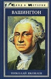 Вашингтон (Джордж) \серия След в истории