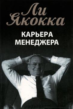 Карьера менеджера \2006\портрет в кресле