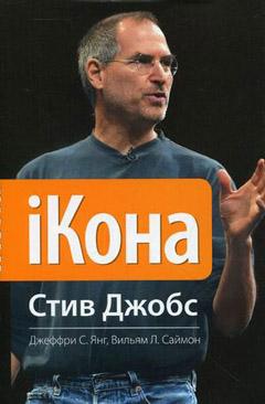 iКона. Стив Джобс