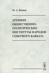 Древние общественно-политические институты народов Северного Кавказа