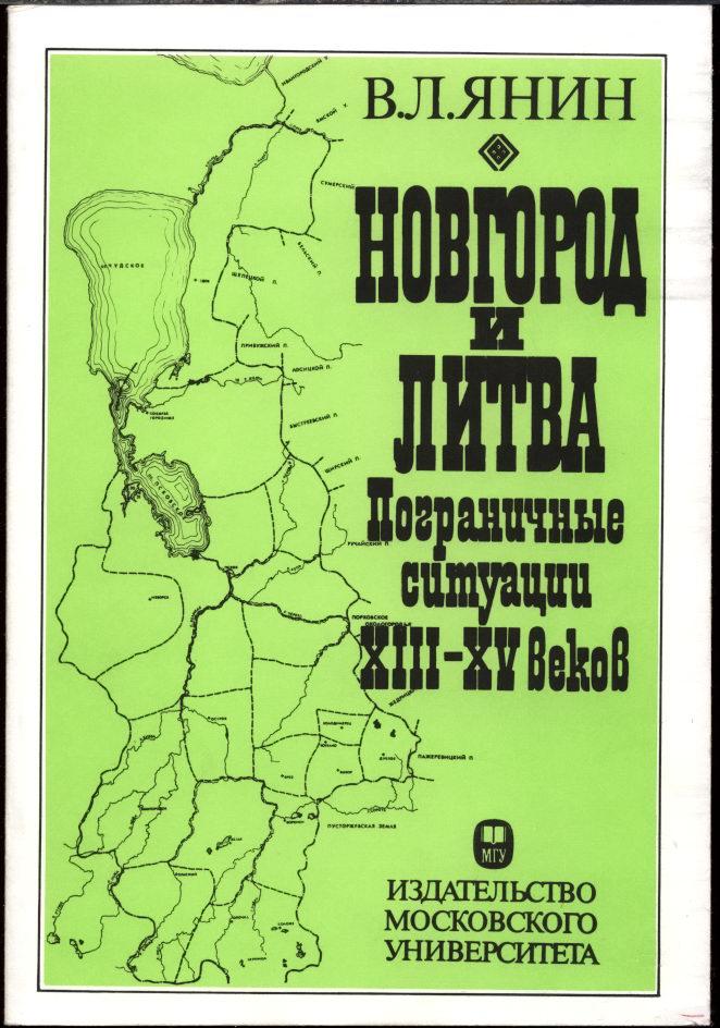 Новгород и Литва. Пограничные ситуации 13-15 вв