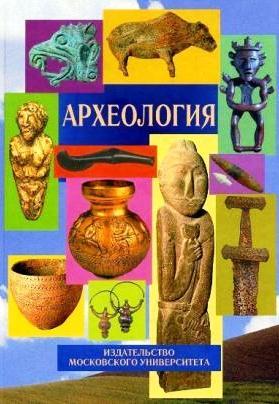 Археология \под ред.Янина