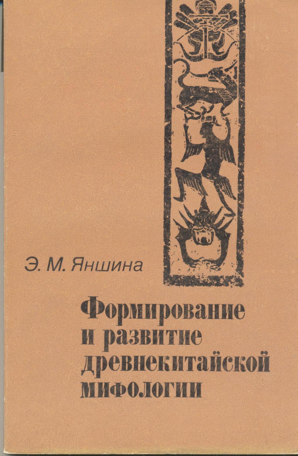 Формирование и развитие древнекитайской мифологии