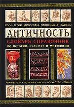 Античность.Словарь-справочник по истории, культуре и мифологии