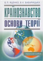 Країнознавство: основи теорії. Навч. посібник
