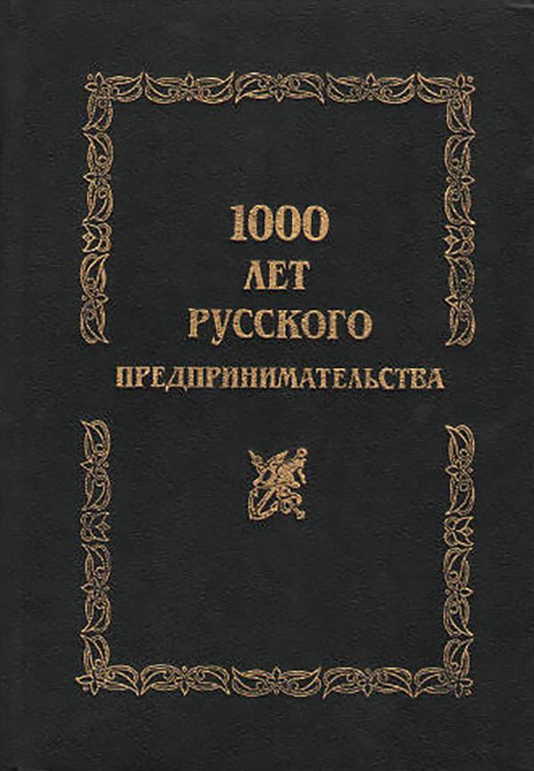 1000 лет русского предпринимательства: из истории купеческих родов