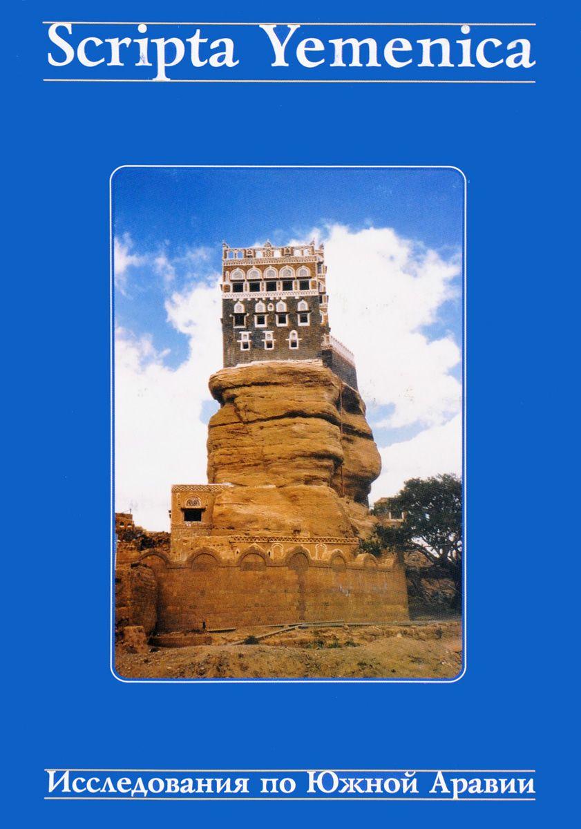Scripta Yemenica. Исследования по Южной Аравии. Сборник научных трудов в честь 60-летия М.Б.Пиотровского.