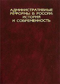 Административные реформы в России: история и современность