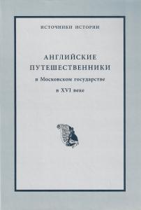 Английские путешественники в Московском государстве в XVI в.