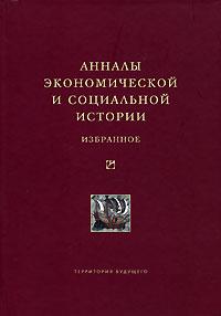 Анналы экономической и социальной истории. Избранное