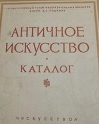 Античное искусство: каталог