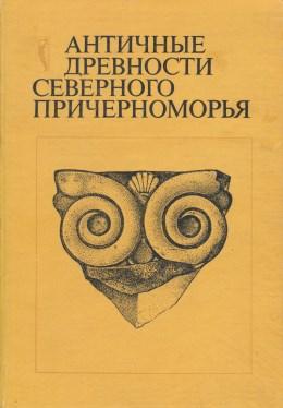Античные древности северного Причерноморья: сборник научных трудов